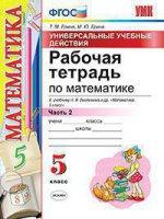УУД. Р/Т ПО МАТЕМАТИКЕ 5 ВИЛЕНКИН Ч.2. ФГОС (к новому учебнику)