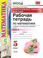 УУД Математика 5кл Виленкин. Раб. тетр. Ч.2