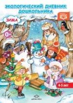 Экологический дневник дошкольника (средний дошкольный возраст 4-5 лет). Зима. ФГОС
