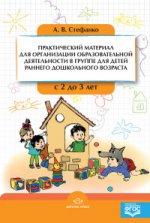 Практический материал для организации образовательной деятельности в группе для детей раннего дошкольного возраста с 2 до 3 лет. ФГОС