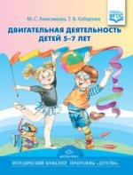 Двигательная деятельность детей 5-7 лет