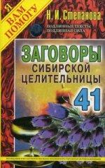 Заговоры сибирской целительницы. Вып. 41 (обл.)