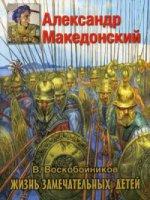Александр Македонский. (Жизнь замечательных детей)