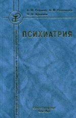 Психиатрия (Изд.3)