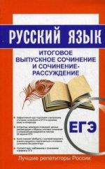 Русский язык ЕГЭ. Итоговое выпускное сочинение и сочинение-рассуждение