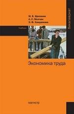 Экономика труда: Учебник М.Б. Щепакин, А.С. Молчан, Э.Ф. Хандамова. - (Бакалавриат)