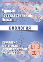 2017 ЕГЭ Биология./Калинова (Интеллект-Центр)
