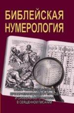 Библейская нумерология (обл)