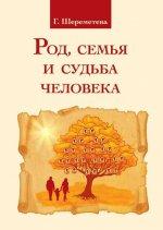 Род, семья и судьба человека. 2-е изд