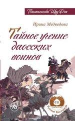 Медведева Ирина. Тайное учение даосских воинов 150x241
