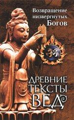 Древние тексты Вед. Возвр. низвергнут Богов. 2 изд