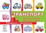 Транспорт. Раскраска с наклейками: мигалки, стройка, джипчики, город (для детей от 3-х лет, сборник, 32 с.)