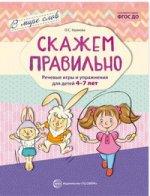 Скажем правильно. Речевые игры и упражнения для детей 4—7 лет/ Ушакова О.С