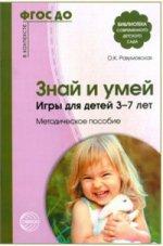 Знай и умей. Игры для детей 3—7 лет: Методическое пособие/ Разумовская О.К