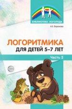 Логоритмика для детей 5—7 лет. Часть 2/ Воронова А. Е