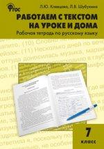 РТ Работаем с текстом на уроке и дома. Р/т по русскому языку 7 кл