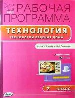РП 7 кл. Рабочая программа по Технологии ведения дома к УМК Синицы