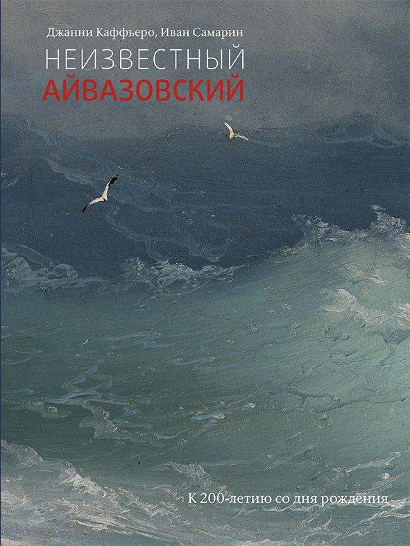 Неизвестный Айвазовский