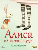 Алиса в Стране чудес (ил. Ф. Росси)