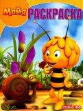 """Волшебная раскраска N РК 16082 """"Пчелка Майя"""""""