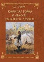 Крымская война и одиссея Греческого легиона (16+)