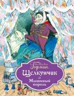 Щелкунчик и Мышиный король (ил. Филипповского)