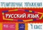 Русский язык 4кл Тренировочные упражнения