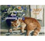 Календарь домик 2017. Пушистый кот - уютный год