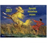 Русские волшебные сказки. Календарь-домик 2017
