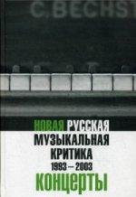 Новая русская музыкальная критика. 1993-2003. В 3 т. Т. 3: Концерты