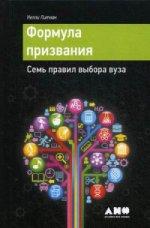 Формула призвания: Семь правил выбора вуза. 3-е изд