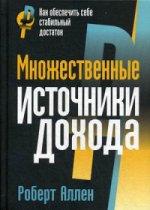 Множественные источники дохода. 4-е изд., испр