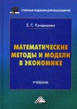 Математические методы и модели в экономике: Учебник