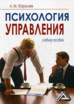 Психология управления: Учебное пособие. 6-е изд., испр