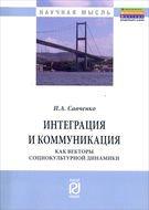 Интеграция и коммуникация как векторы социокультурной динамики: Монография И.А. Савченко. - (Научная мысль)