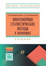 Многомерные статистические методы в экономике: Учебник Л.И. Ниворожкина, С.В. Арженовский