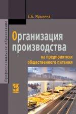 Организация производства на предприятиях общественного питания: Учебник Е.Б. Мрыхина. - (Профессиональное образование)