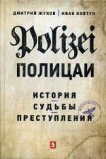 Полицаи: История, судьбы и преступления. Д.А. Жуков. - 3-e изд., испр. и доп