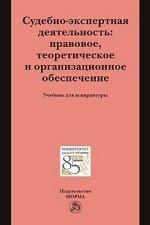 Судебно-экспертная деятельность: правовое, теоретическое и организационное обеспечение: Учебник Е.Р. Россинская