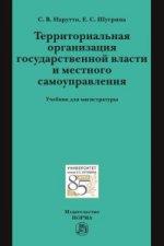Территориальная организация государственной власти и местного самоуправления: Учебник С.В. Нарутто, Е.С. Шугрина