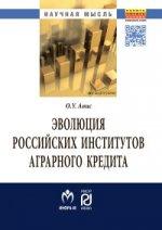 Эволюция российских институтов аграрного кредита: от доминирования к системности: Монография О.У. Авис