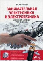 Занимательная электроника и электротехника. 2-е изд., перераб. и доп