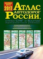 Атлас автодорог России, стран СНГ и Балтии зелен
