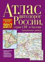 Атлас автодорог России, стран СНГ и Балтии фиол