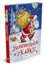 Новогодние сказки (нов.обл.*)