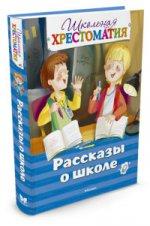 Рассказы о школе (нов.обл.)