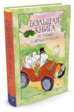 Большая книга историй о Муми-троллях