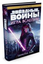 Игра вслепую. Звёздные Войны