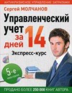 Управленческий учет за 14 дней. Экспресс-курс. Новое, 5-е изд