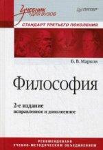 Философия. Учебник для вузов. Стандарт третьего поколения. 2-е изд., испр. и доп